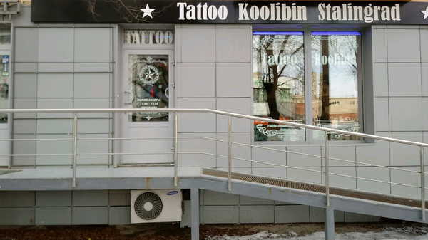Тату салон «Tattoo Koolibin Stalingrad»